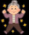 キラキラおばあちゃん